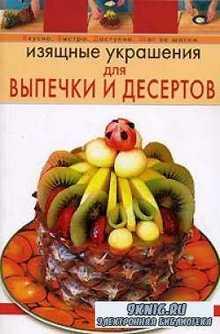 Красичкова А.Г.  Изящные украшения для выпечки и десертов