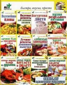 Быстро, вкусно, просто - Серия книг (16 книг)