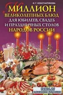 Миллион великолепных блюд для юбилеев, свадеб и праздничных столов народов России