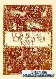 Псковская и Новгородская кухня 1000 рецептов