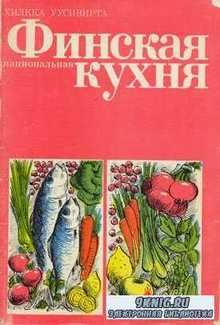 Финская национальная кухня