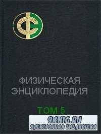 Физическая энциклопедия. Том 5. Стробоскопические приборы – Яркость