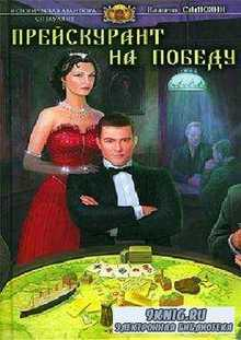 Валерий Самохин. Прейскурант на победу