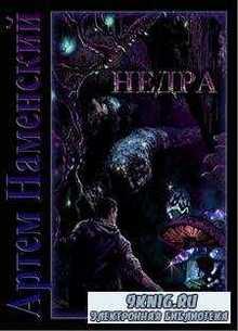 Недра, Артем Наменский. Черный ангел - #2