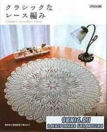 Ondori. Classic Crochet Lace 2006