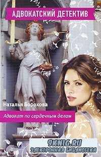 Наталья Борохова. Адвокат по сердечным делам