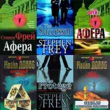 Сборник книг Стивена Фрея, Майкла Доббса