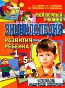 Энциклопедия развития ребенка от 1 года до 5 лет