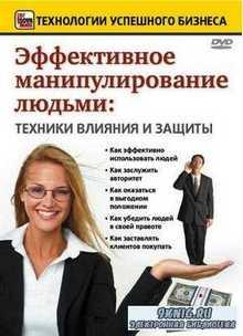 Эффективное манипулирование людьми: Техники влияния и защиты (DVDRip) / 2009