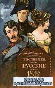 Михаил Николаевич Загоскин, Рославлев, или Русские в 1812 году