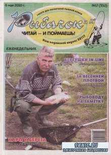 Рыбачок № 17 2010