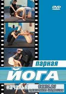 Парная йога. Начальный курс  DVDRip