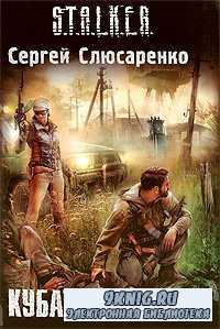 S.T.A.L.K.E.R. Кубатура сферы