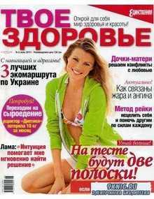 Твоё здоровье №6 (июнь 2010)