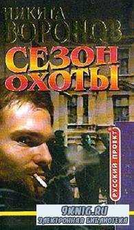 Сезон охоты, Никита Воронов. Виноградов - #3