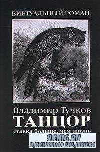 Ставка больше, чем жизнь. Владимир Тучков. Танцор - #1