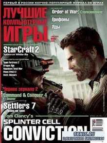Лучшие компьютерные игры №6 (июнь 2010)