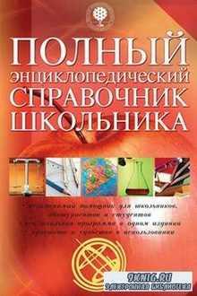 Полный энциклопедический справочник школьника