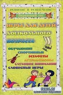 Игры для детей дошкольного возраста часть 2