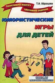 Юмористические игры для детей