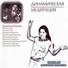 Ошо Раджниш - Динамическая  медитация  (аудиокнига)