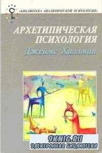 Хиллман Джеймс - Архетипическая психология