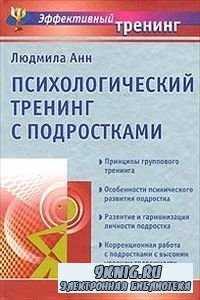 Анн Людмила. - Психологический тренинг с подростками