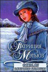 Патриция Мэтьюз - Золотая судьба