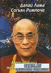Далай-лама, Согьял Ринпоче. Медитации на каждый день