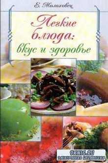 Легкие блюда: вкус и здоровье