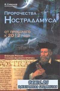 Пророчества Нострадамуса от прошлого к 2012 год