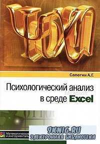 Психологический анализ в среде Excel. Математические методы и инструменталь ...