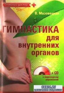 Гимнастика для внутренних органов (DVDRip) / 2010