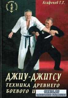 Джиу-джитсу. Техника древнего боевого искусства