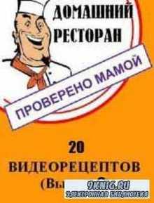 20 видеорецептов часть 2 (приложение к журналу «Домашний ресторан» выпуск 6) / 2007 / DVDRip