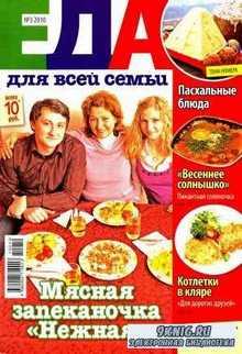 Еда для всей семьи №3 (март 2010) Россия