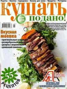 Кушать подано №5 (май 2010)