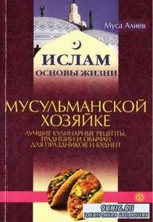 Мусульманской хозяйке.  Лучшие рецепты, традиции и обычаи для праздников и будней