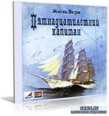 Жюль Верн - Пятнадцатилетний капитан (аудиокнига) | RUS | 2010 | MP3 | 128  ...