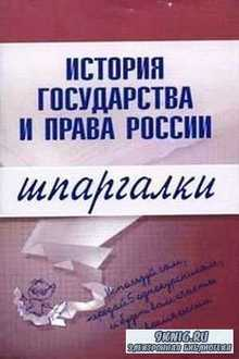 История государства и права России. Шпаргалки