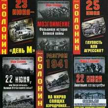 Сборник книг Марка Солонина
