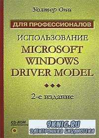 Использование Microsoft Windows Driver Model