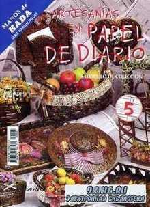 Manos de Hada Serie Manualidades №5, 2008