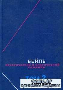 Исторический и критический словарь в 2-х томах т. 2