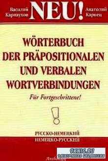 Русско-немецкий, немецко-русский словарь словосочетаний с предлогами и глаголами