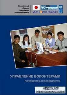 Управление волонтерами. Руководство для менеджеров