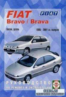 Fiat Bravo / Brava, бензин / дизель, 1995-2001 гг. Руководство по ремонту и ...