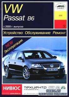 Volkswagen Passat В6 с 2005 бензин / дизель. Устройство, обслуживание, ремо ...