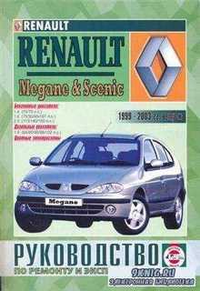 Renault Megane / Scenic 1999-2003 г. Руководство по ремонту и эксплуатации