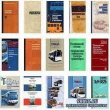 Городской электротранспорт, трамвай и троллейбус (Сборник книг)